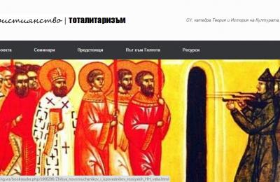 Християнство и тоталитаризъм, СУ