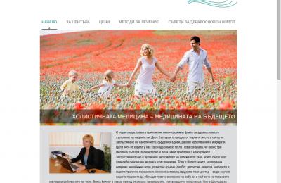 Център за холистична медицина