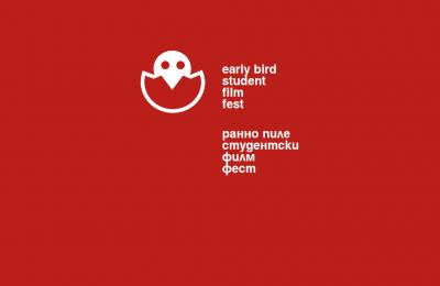 """Филмов фестивал """"Ранно пиле"""", 2014"""