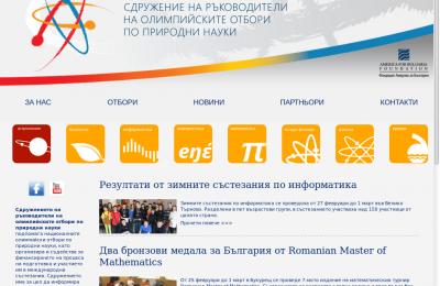 СРООПН – Олимпийско сдружение